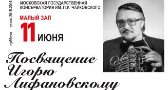 Посвящение Игорю Лифановскому