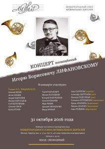 Концерт, посвященный Игорю Лифановскому, 31 октября 2016