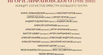 К 80-летию Игоря Лифановского. Бетховенский зал Большого театра